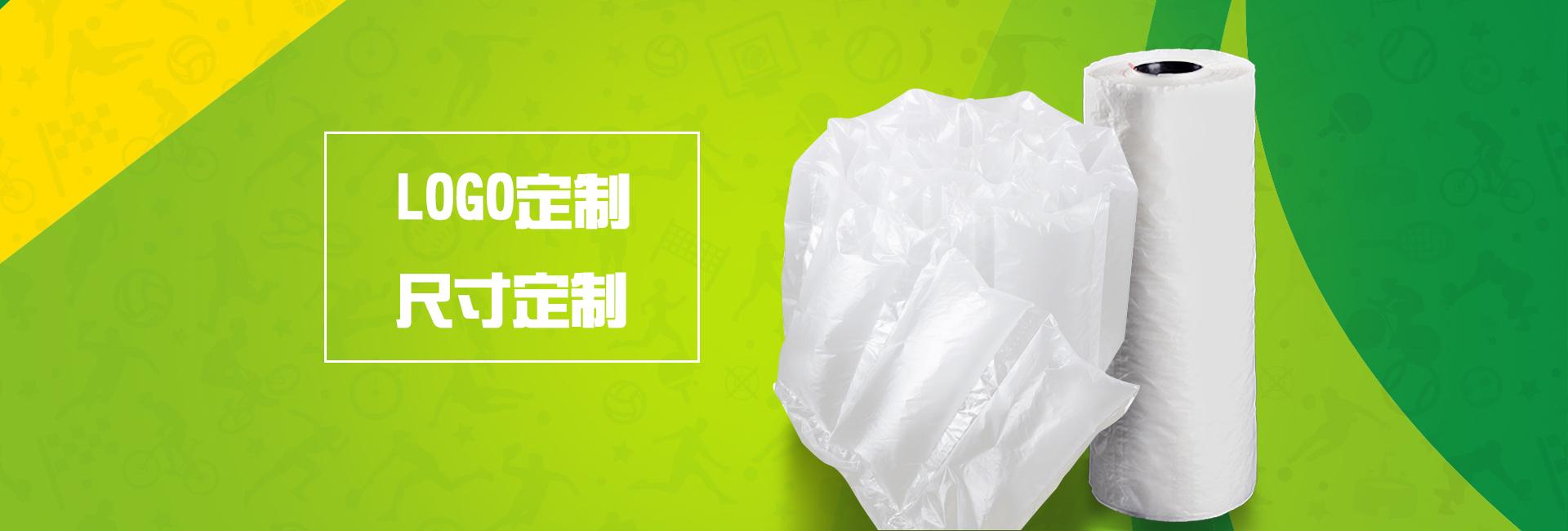 气泡袋填充袋